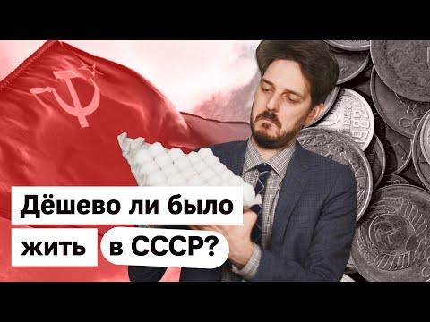 Мифы об СССР — было ли там дёшево?