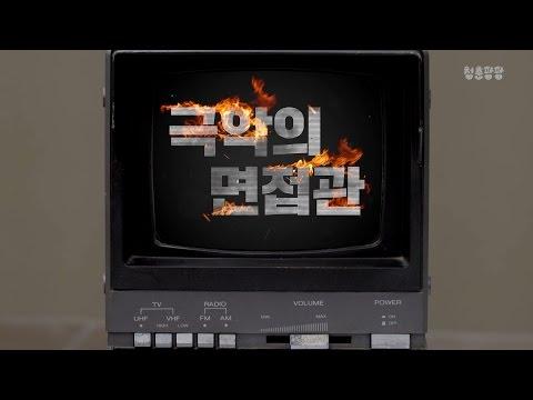 [청춘팡팡 캠페인#6] 웹드라마 Ep.1_극악의 면접관