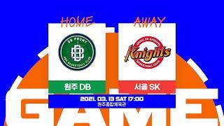 원주 DB : 서울 SK (3.13)ㅣ2020-2021…