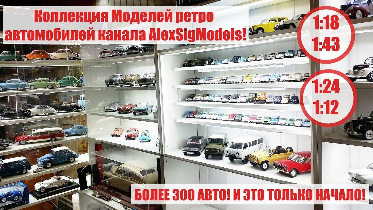 Моя коллекция моделей РЕТРО автомобилей , ЧТО УДАЛОСЬ СОБРАТЬ ЗА 3 ГОДА! / Retro cars COLLECTION