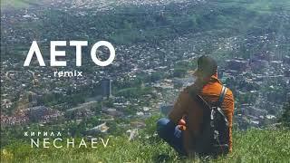 NECHAEV - Лето (remix2018)
