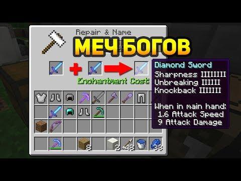 КАК СДЕЛАТЬ САМЫЙ СИЛЬНЫЙ МЕЧ? ОЧЕНЬ МОЩНЫЙ! - (Minecraft SkyGiants)