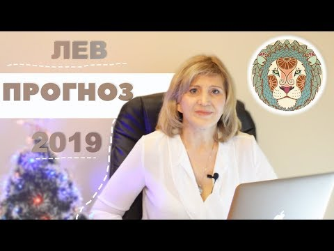 Гороскоп на 2019 год для знака зодиака Лев от ведического астролога
