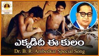 Yekkadidi Ee Kulam Telugu Song | Ambedkar Special Telugu Songs | Panchasheel Creations