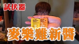 ????麥樂雞新醬 - 蛋白醬 + 黑椒味SIXSIX粉【每週生活趣事】