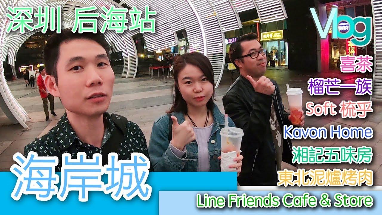 深圳后海站海岸城 Vlog - YouTube