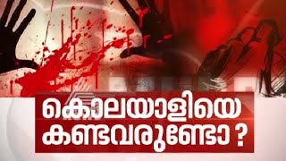 Jisha rape and murder : Asianet News Special Investigation Story FIR 18th May 2016