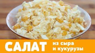 Восхитительный салат из сыра и кукурузы, готовится за пять минут! #салат #сыр #кукуруза