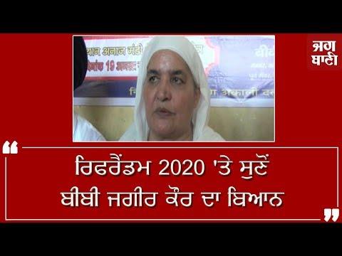 Referendum 2020 ਪਿੱਛੇ ਪਾਕਿਸਤਾਨ ਦਾ ਹੱਥ: Bibi Jagir Kaur
