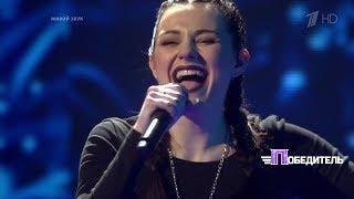 Екатерина Трубилина «Снег» - Финальный раунд - Выпуск №2 - Победитель