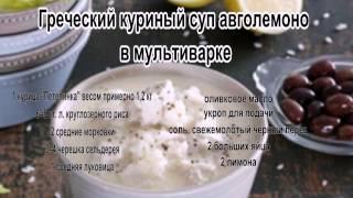 Супы рецепты видео.Греческий куриный суп авголемоно в мультиварке