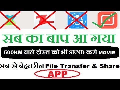 Best File Transfer App For Android | How To Transfer Large Files FAST In Android Phone