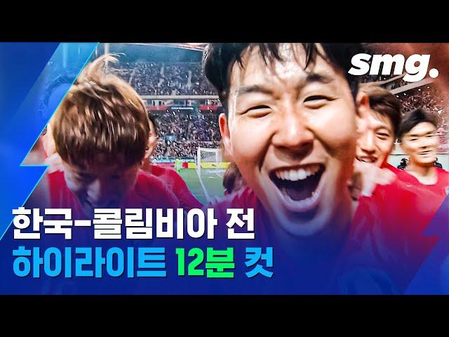 한국-콜롬비아 전 하이라이트 12분컷 (feat. 손흥민 무회전 슛) / 비디오머그