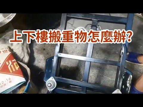 上下樓搬重物怎麼辦?重型人力爬樓梯車 (阿美美) - YouTube