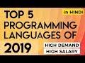 Top 5 Programming Languages of 2019 (in Hindi) | IndiaUIUX