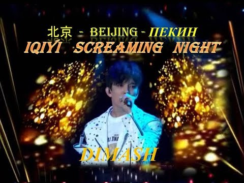 DIMASH: IQIYI SCREAMING  NIGHT 北京  -  BEIJING. Димаш в Пекине -19 08 17
