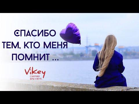 Стих «Спасибо тем, кто меня помнит» Виталия Подопригоры в исполнении В. Корженевского (Vikey)