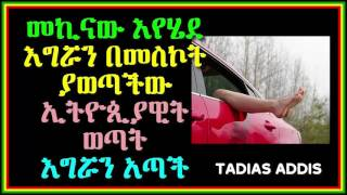 Tadias Addis latest news