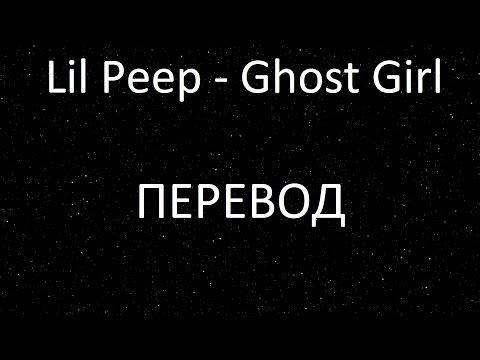 Lil Peep - Ghost Girl (ПЕРЕВОД)