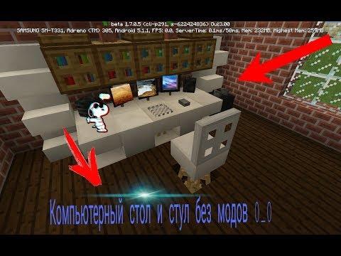 письменный стол как сделать майнкрафт #2