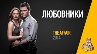 EP36 - Любовники (Affair)- Запасаемся попкорном