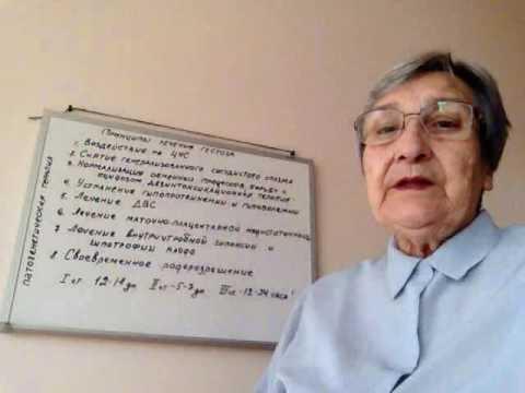 Гестозы. Лечение преэклампсии и эклампсии. Часть 1. (18)