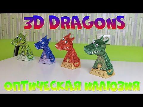 3D Dragons. 3Д Драконы