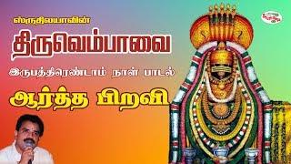 Manikkavasagarin Thiruvempavai - Aartha Piravi