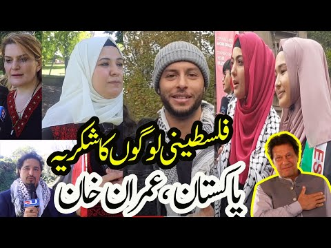 Reaction Of Palestine People On Pakistan Support And Not Recognising ISRAEL | Imran Khan Pakistan