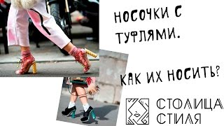видео Как носить носки с босоножками