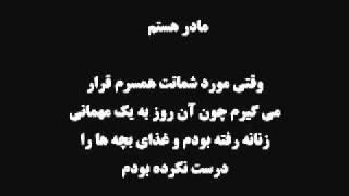 Woman in Persian Culture     من کی هستم؟