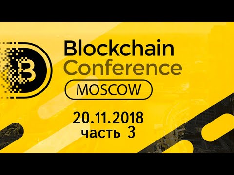 Blockchain Conference Moscow 2018 - 20.11.2018 (№3)