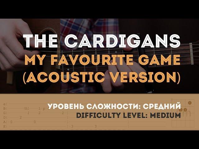 Как играть на гитаре The Cardigans – My Favourite Game (Acoustic Version). YouPlayGuitarEasily