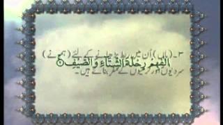 Surah Al-Quraish (Chapter 106) with Urdu translation, Tilawat Holy Quran, Islam Ahmadiyya