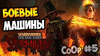 БОЕВЫЕ МАШИНЫ  Прохождение Warhammer End Times - Vermintide КоОп 5