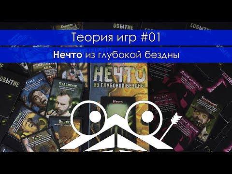 Теория игр 01: Нечто