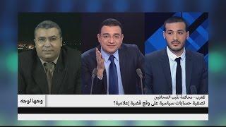 محاكمة نقيب الصحافيين المغربي: تصفية حسابات سياسية على وقع قضية إعلامية؟