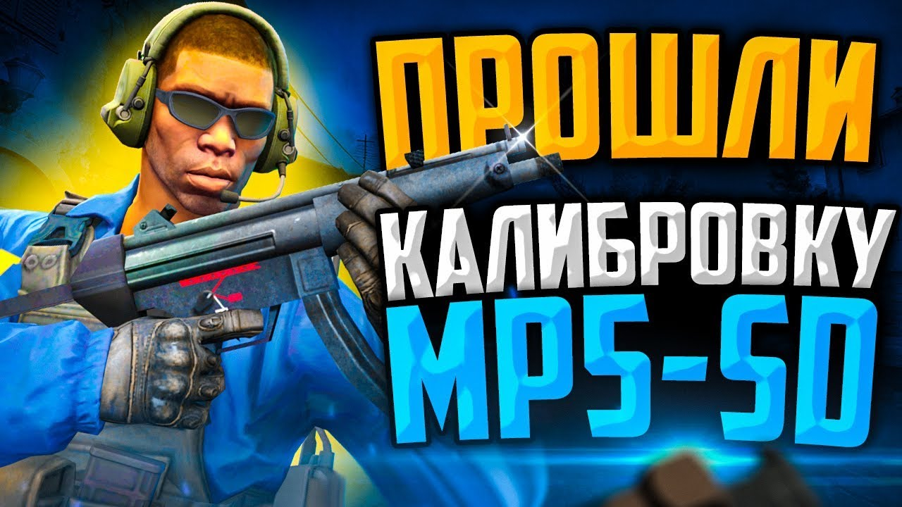 Download ПРОШЛИ КАЛИБРОВКУ НА MP5-SD В CS:GO🔥