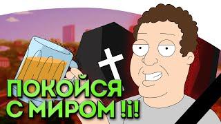 Сдох Батя  (не Дисс на Хованского и Ларина) (анимация)