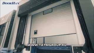 Автоматические ворота DoorHan(http://tatmgroup.ru/ Продажа и установка: автоматические ворота шлагбаумы рольставни., 2014-01-18T07:21:12.000Z)