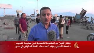 مقتل اثنين من المقاومة الشعبية بعملية انتحارية بمحافظة عدن