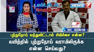 Doctoridam Kelungal 02-12-2018 News7 Tamil TV Show