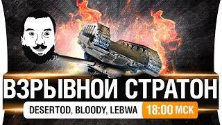 ВЗРЫВНОЙ СТРАТОН С DeSeRtod, LeBwa, Bloody 18-00мск
