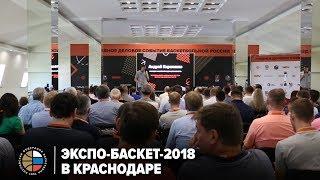 Экспо-Баскет-2018 в Краснодаре