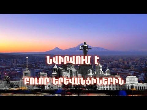 ЕРЕВАНСКИЙ  ВАЛЬС - ԵՐԵՎԱՆՅԱՆ ՎԱԼՍ
