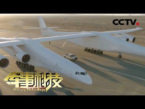 《军事科技》 天空之翼