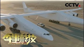 《军事科技》 20191211 天空之翼| CCTV军事