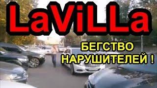 """""""Дисциплинируем водителей на ЛаВилле ! Краснодар"""