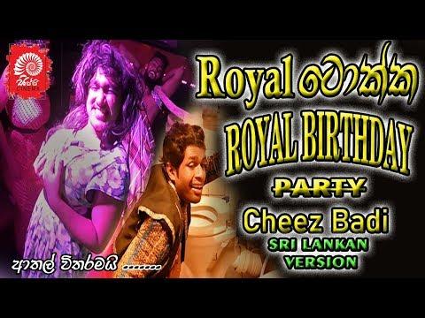 රෝයල් ටොක්ක   Royal Tokka   Royal Birthday Party Song   CheeZ Badi Parody Version   SIPPI CINEMA