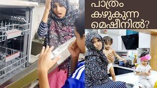 പാത്രം കഴുകുന്ന മെഷീൻ തുറന്നതും ഞെട്ടി😰nombu തുറയും/Kerala Porota Recipe/Ramadan/SiluTalks